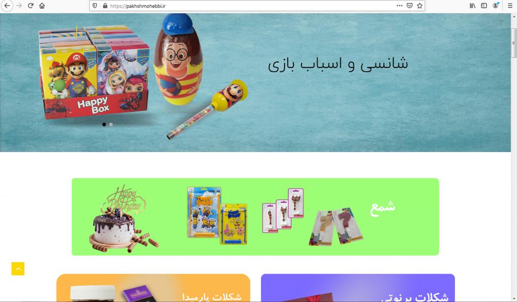 طراحی سایت فروشگاهی پخش  محبی